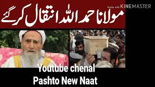 Pashto New Naat (Margoro Nan Hamd Ullah Jan BABA Laro ) 2019