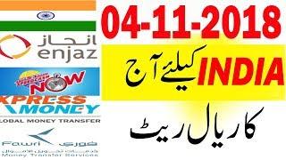 Saudi riyal indain rupees exchange rate today | 4-11-2018 | Tahweel Al Rajhi | Enjaz | MJH Studio