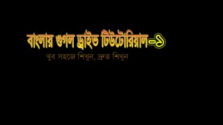 Bangla Google Drive Tutorial 1