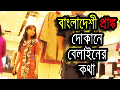 Bangladeshi Prank(Talking pointless with shop keeper) Produced by Dr.Lony