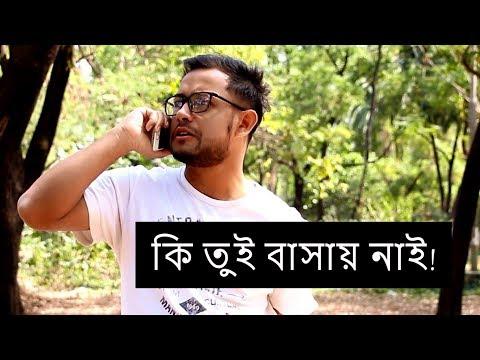 Osthir Haga Dorca | অস্থির হাগা ধরছে | New Bangla Funny Video 2017 | We Are Awesome People