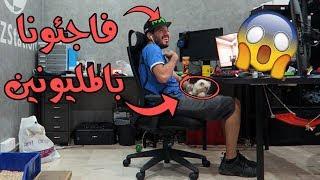 ردة فعل علاء وقطته لما فاجئناهم بمناسبة المليونين