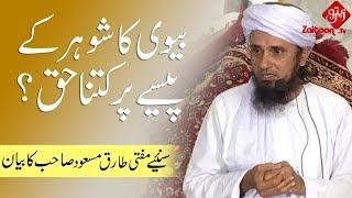 Mufti Tariq Masood | Biwi Ka Shohar Ke Paiso Par Kitna Haq? | Zaitoon Tv