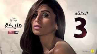 مسلسل مليكة الحلقة 3 الثالثة - بطولة دينا الشربينى  | Malika Episode 03