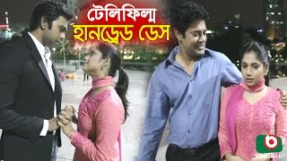 Bangla Romantic Telefilm | 100 Days |  Apurbo, Nova, Ahsan Habib Nasim