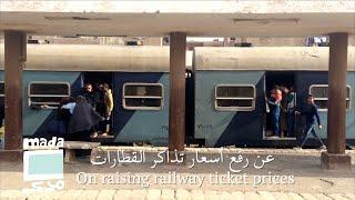 """عن رفع أسعار تذاكر القطارات:  """"لو الخدمة هتتحسن.. ماشي"""""""