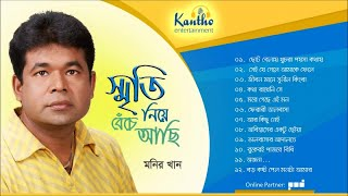 Monir Khan - Smrity Niye Beche Achi | স্মৃতি নিয়ে বেঁচে আছি | Bangla Audio Album
