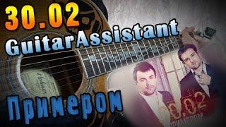 30.02 - Примером (Урок под гитару)