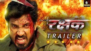 Rakshak | Bhojpuri Film | Trailer | Pradeep Maurya | Gorakhpur Film City