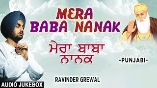 Mera Baba Nanak I Guru Nanak Bhajan I RAVINDER GREWAL I Full Audio Songs Juke Box