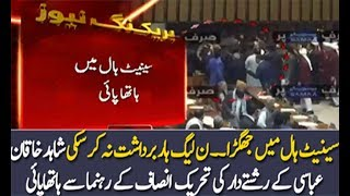 Shahid Khaqan Abbasi Ke Betay Ki National Assembly Mein Fight - Fight Abdullah Khaqan Abbasi