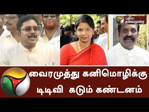 Xxx Mp4 TTV Dhinakaran Condemns To Vairamuthu Kanimozhi Over Controversy Speech On Andal 3gp Sex