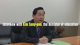Interview with Kim Sang gon, the minister of education