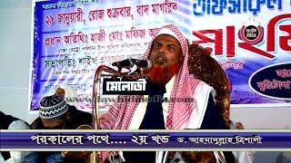 217B Bangla Waj Suritola Waj Mahfil 2016 Part 5B by Ahmadullah Trishali