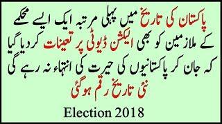 Election 2018 Pakistan Polling Staff | Election 2018 Pakistan News