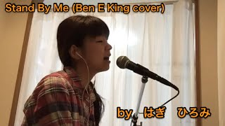 Stand By Me (cover)  by はぎ ひろみ