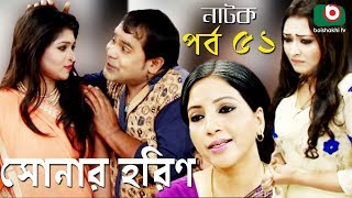 Bangla Comedy Natok | Sonar Horin | Ep - 51 | Shamol Mawla, Prosun Azad | বাংলা কমেডি নাটক