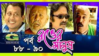 Ronger Manus || Epi 88 - 90 | ft A T M  Shamsuzzaman, Salauddin Lavlu, Fazlur Rahman Babu