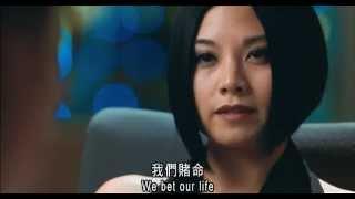 Bad Blood (2010) Trailer HQ (Cantonese; English subs) (Simon Yam, Jiang Luxia, Bernice Liu)