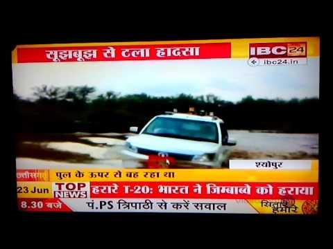 IBC24 News Swadesh Bhardwaj Sheopur m.p.