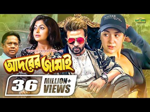 Adorer Jamai | Full Movie | Shakib Khan | Apu Biswas | Nipun