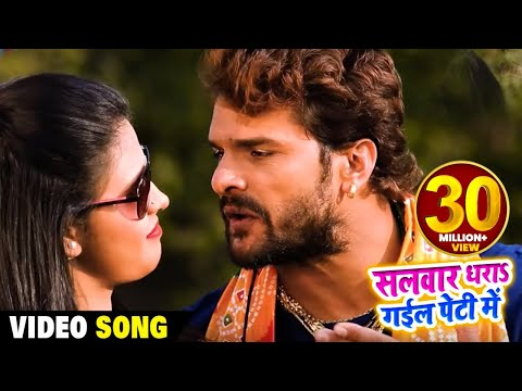 Xxx Mp4 Khesari Lal Yadav Salwar Dhara Gail Peti Me Chandni Singh Bhojpuri Song 2018 Aadishakti Films 3gp Sex
