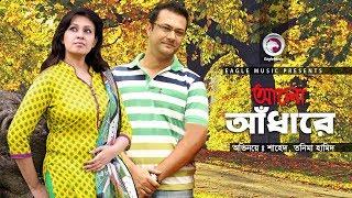 Bangla New Natok | Alo Adhare | Shahed | Bijori Barkatullah | Masum Aziz | Tonima Hamid | Full HD