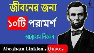 জীবন বদলে দেওয়া ১০টি বানী- আব্রাহাম লিংকন | Abraham Lincoln 10 Life Change Motivational Quotes