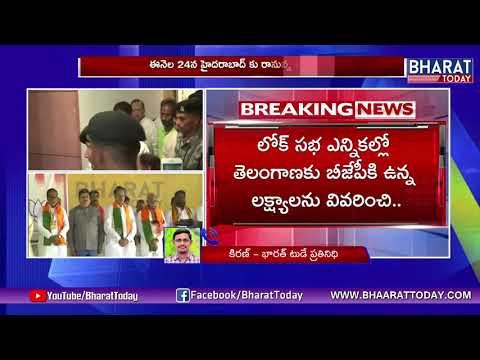 Xxx Mp4 BJP Chief Amit Shah Telangana Tour Schedule Exclusive Bharat Today 3gp Sex