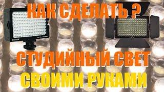 Видео свет фото осветитель софтбокс своими руками - youtube,youtuber,utube,youtub,youtubr,youtube music,unblock youtube,youtube