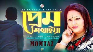 Momtaz - Prem Shikaya