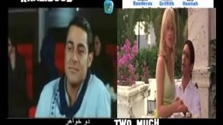 فیلم دو خواهر ،معجزه سینمای خالیبوود ایران- TWO MUCH