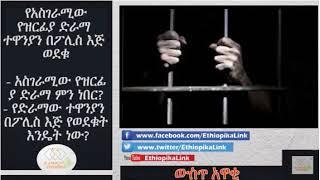 EthiopikaLink The insider News November 11 2017 Part 2