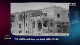 عيش التاريخ في صور.. صور لقصر محمد علي باشا من عام 1925