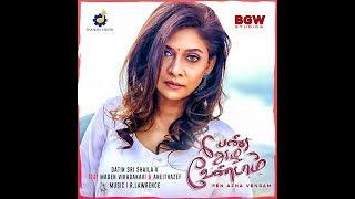 Pen Azha Vendam - Datin Sri Shaila V feat. Magen Vikadakavi & Aneithazef