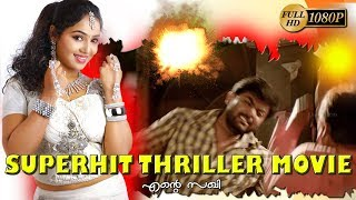 Super Hit Latest Malayalam Movie Thriller Movie Family Entertainment Movies Latest Upload 2018 HD
