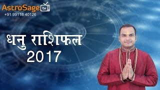 धनु राशिफल २०१७ : Sagittarius Horoscope 2017 in Hindi
