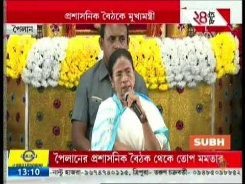 Xxx Mp4 CM Mamata Banerjee Attends A Administrative Meeting At Pailan 3gp Sex