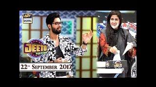 Jeeto Pakistan - 22nd September 2017 - ARY Digital show
