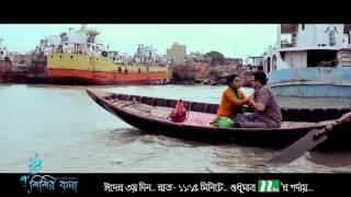 SHISHIR KONA | Promotional | Bangla Natok | Riaz | Nushrat Imroz Tisha | Full HD | 2015