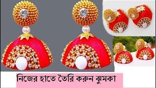 DIY:Silk thread bridal jhumka earrings at home//ঝুমকা তৈরি করুন নিজের হাতে