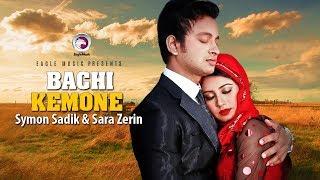 Bachi Kemone | Bangla Movie Song | Symon Sadik | Sara Zerin | 2018