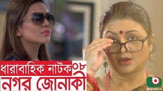 Bangla funny Natok   Nagar Jonaki   EP - 08   Raisul Islam Asad, Wahida Mollick Jolly