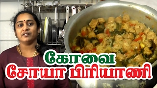 Soya Biryani in Pressure Cooker - Easy method - Biryani recipies