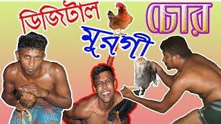 Digital Murgi Chor | ডিজিটাল মুরগি চোর | New Bangla funny video 2017 | Prank Space