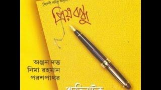 Priyo Bondhu Anjan Dutta and Nima Rahman Part 1+2 (Complete)