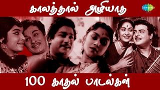 100 Evergreen Tamil Love Songs | காலத்தால் அழியாத 100 காதல் பாடல்கள் | One Stop Jukebox | HD Songs