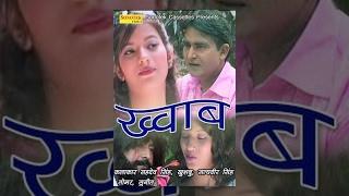 Khwab A Love Story || ख्वाब  एक प्रेम कहानी  || Hindi Full Movies