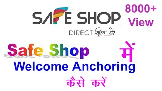 Welcome anchoring in hindi