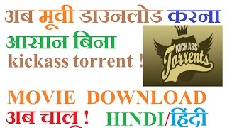 Kickass torrents alternatives HINDI/हिंदी